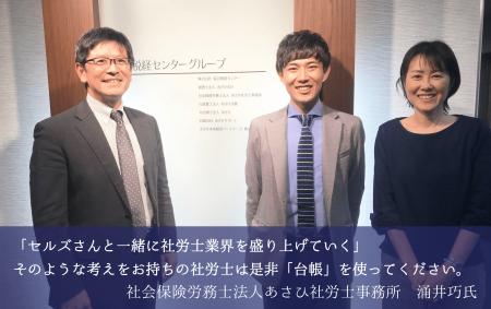 社会保険労務士法人あさひ社労士事務所 代表 涌井巧氏