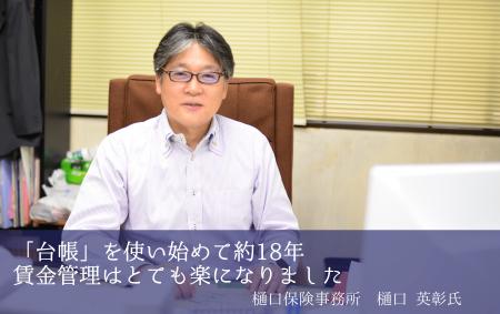 【導入事例】樋口保険事務所 樋口 英彰氏