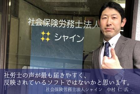 社会保険労務士法人シャイン 中村 仁 氏