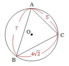 三角形の外接円の半径-正弦定理...