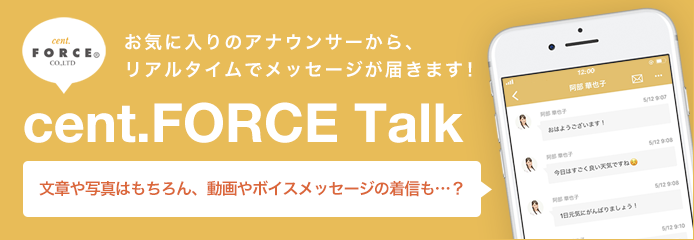 cent.FORCE Talk