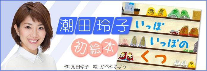 潮田玲子 初絵本「いっぽいっぽのくつ」