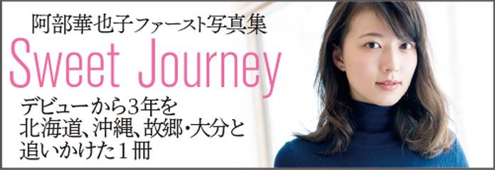 阿部華也子 ファースト写真集 「Sweet Journey」