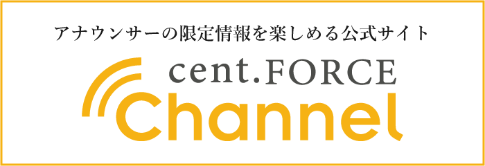 cent.FORCE Channel
