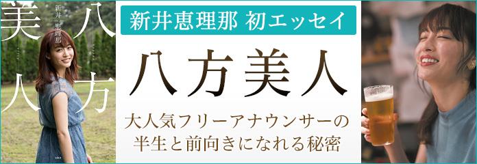 新井恵理那 初エッセイ「八方美人」8/23(金)発売!予約受付中!