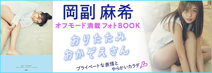 岡副麻希 フォトブック「おりたたみおかぞえさん」