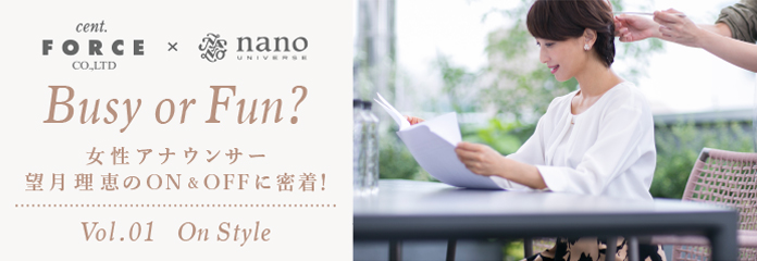 nano・universe『Busy or Fun? 』Vol.01 On Style