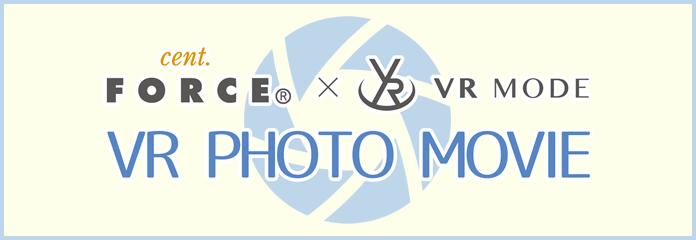 セント・フォース×VR MODE VR写真集
