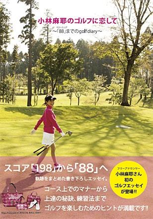 小林麻耶のゴルフに恋して~ベストスコア「88」までのgolf diary~