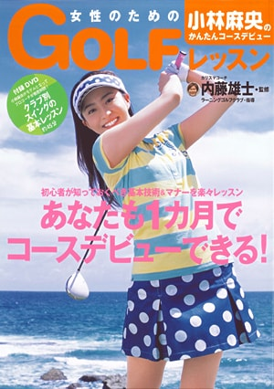 小林麻央のかんたんコースデビュー 女性のためのGOLFレッスン(DVD付き)