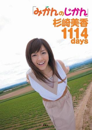 みかんのじかん 杉崎美香1114days