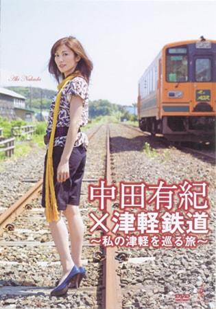 中田有紀×津軽鉄道~私の津軽を巡る旅~