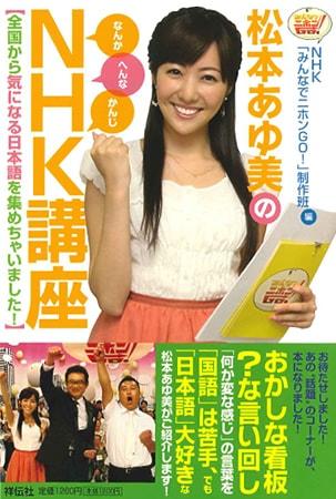 松本あゆ美のNHK(なんか・へんな・かんじ)講座 全国から気になる日本語を集めちゃいました!
