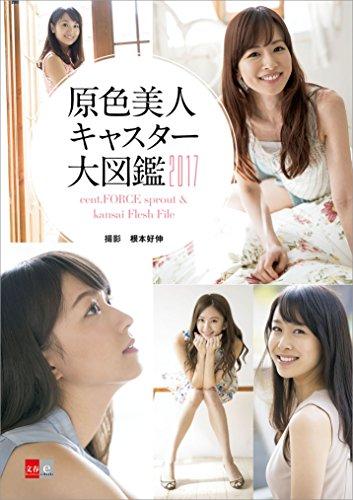 原色美人キャスター大図鑑2017 cent.FORCE sprout & kansai Fresh File
