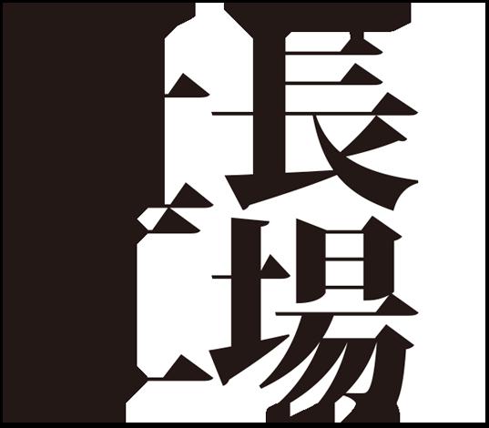 「西村豪庸の『社長工場』」