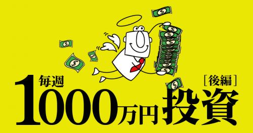 第8回「毎週1000万投資(後編)」