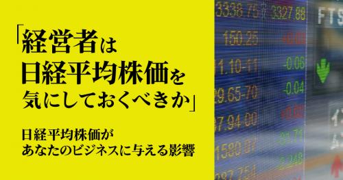 第19回 「経営者は日経平均株価を気にしておくべきか」