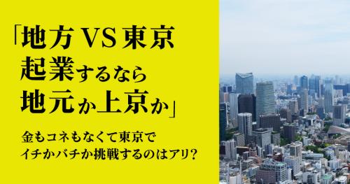 第23回 「地方 VS 東京 – 起業するなら地元か上京か」