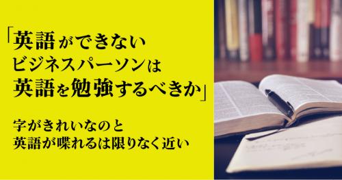 第25回「英語ができないビジネスパーソンは英語を勉強するべきか」