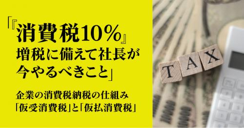 第36回「『消費税10%』増税に備えて社長が今やるべきこと」