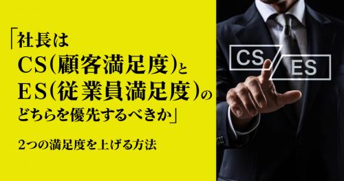 第37回「社長はCS(顧客満足度)とES(従業員満足度)のどちらを優先するべきか」