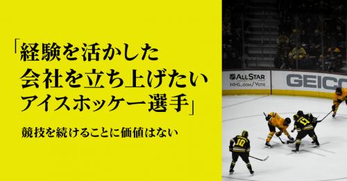 第41回「経験を活かした会社を立ち上げたいアイスホッケー選手」