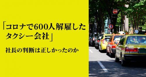第94回「コロナで600人解雇したタクシー会社」