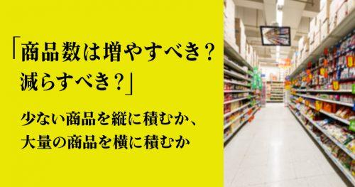 第99回「商品数は増やすべき?減らすべき?」
