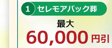セレモアパック葬が最大60,000円引