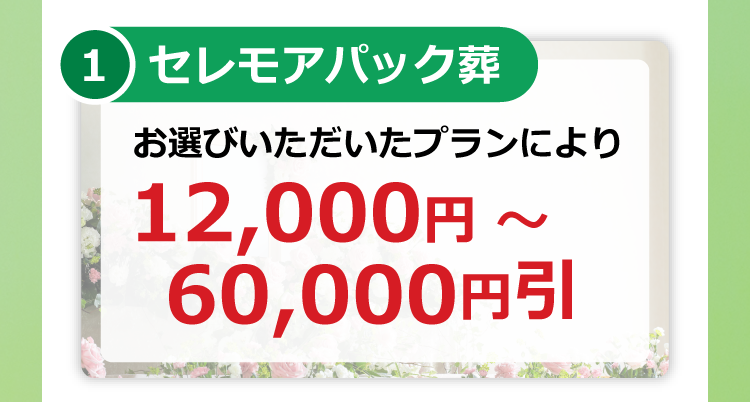 セレモアパック葬が12,000円~60,000円引
