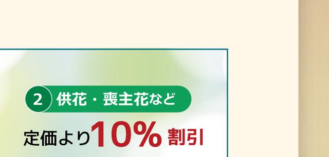 供花・喪主花などが定価より10%割引