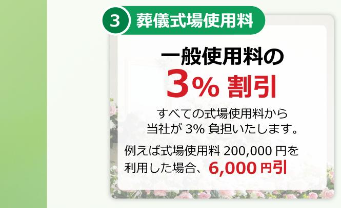 葬儀式場使用料が一般使用料の3%割引