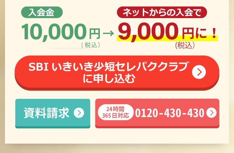 入会金がネットからの入会で10,000円から9,000円に