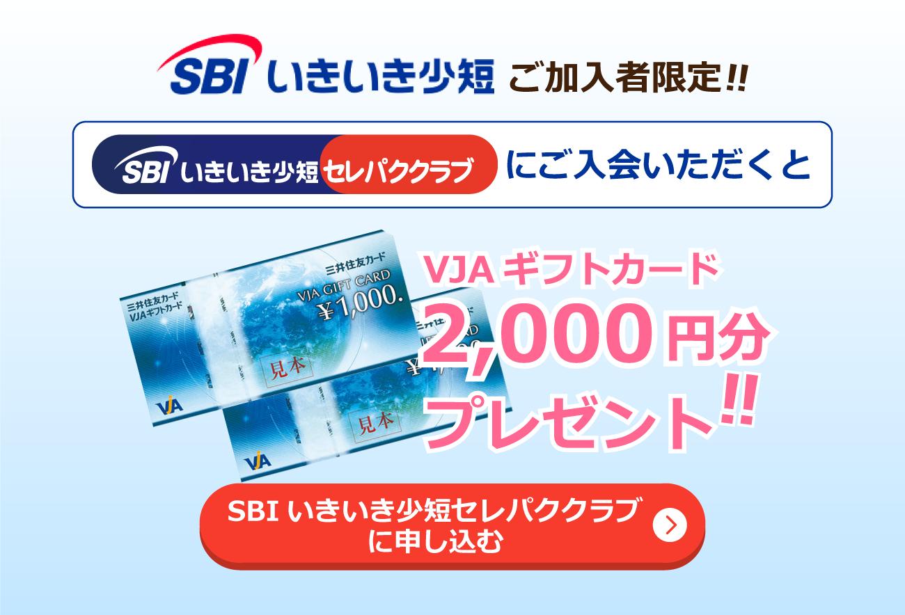 VJAギフトカード2,000円分プレゼント
