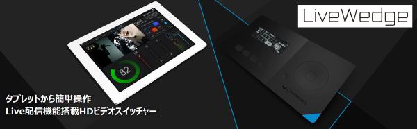 タブレットから簡単操作 Live配信機能搭載HDビデオスイッチャー「LiveWedge」