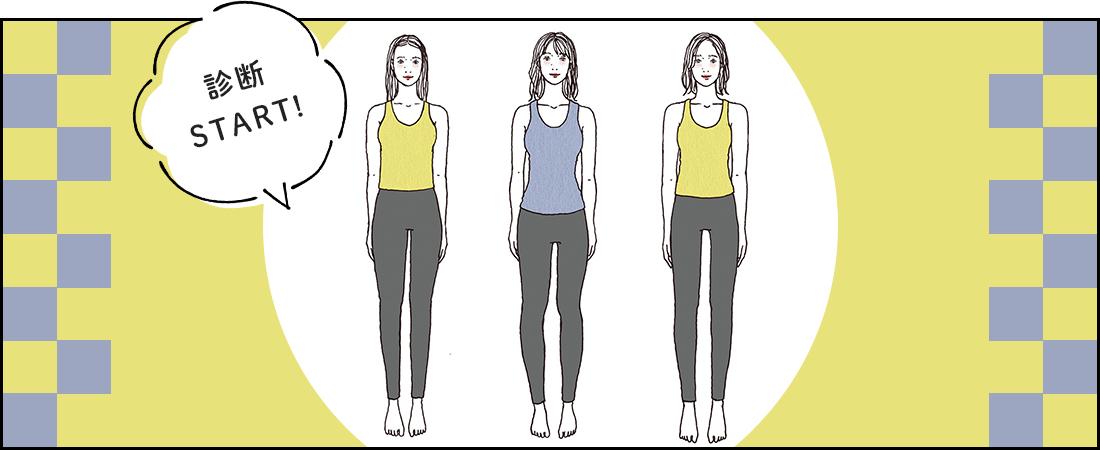 まずは骨格診断・肌色診断からスタート!あなたはどのタイプ?