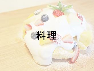 #stayhomeBAILA料理