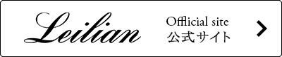 レリアン 公式サイト