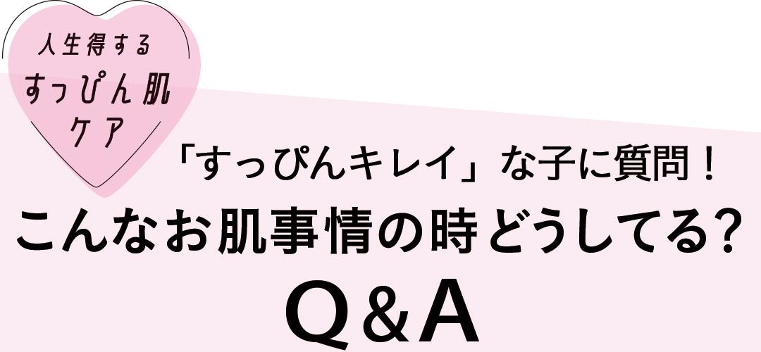 人生得するすっぴん肌ケア 「すっぴんキレイ」な子に質問!こんなお肌事情の時どうしてる?Q&A