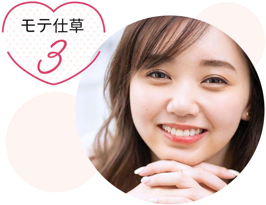 モテ仕草3 江野沢愛美