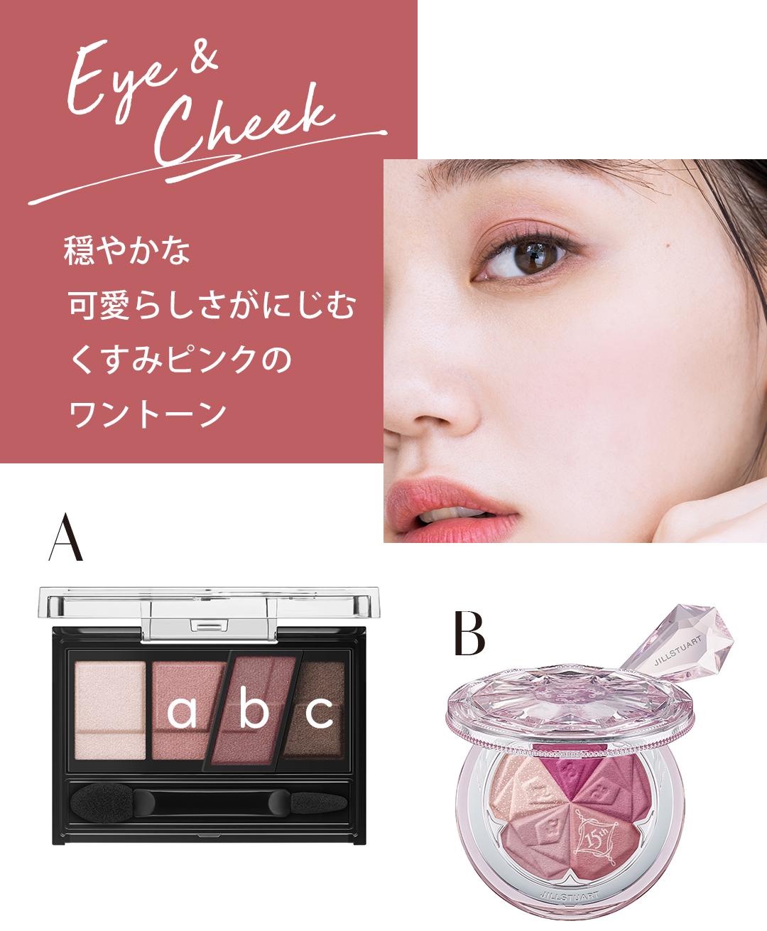 EYE & CHEEK 穏やかな可愛らしさがにじむ くすみピンクのワントーン