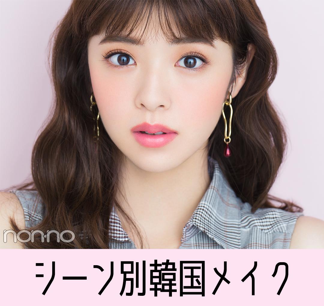 鈴木ゆうか シーン別韓国メイク