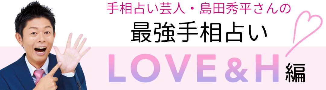 手相占い芸人・島田秀平さんの最強手相占い!LOVE&H編
