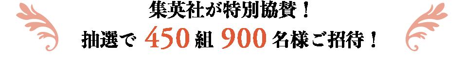 集英社特別協賛!抽選で450組900名様ご招待!