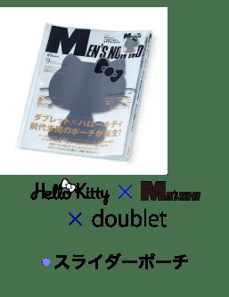 Hello Kitty×MEN'S NON-NO×doublet スライダーポーチ