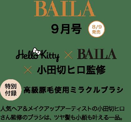 BAILA9月号:8月9日(金)発売 「Hello Kitty ×BAILA×小田切ヒロ監修 高級豚毛使用ミラクルブラシ」 *人気ヘア&メイクアップアーティストの小田切ヒロさん監修のブラシは、ツヤ髪も小顔も叶える一品。