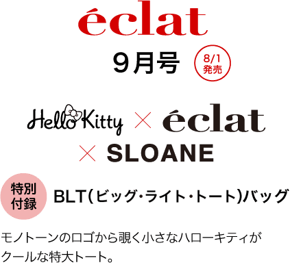 eclat9月号:8月1日(木)発売 「Hello Kitty×?clat×SLOANE BLT(ビッグライトトート)バッグ」 *モノトーンのロゴから覗く小さなハローキティがクールな特大トート。
