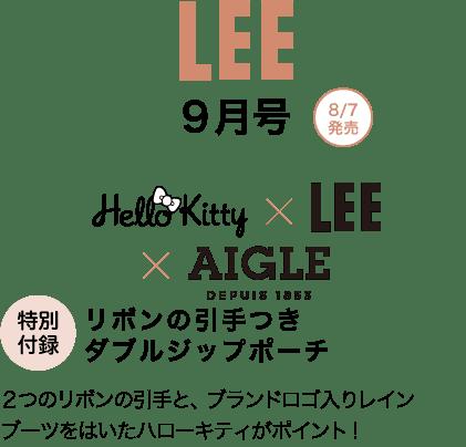 LEE9月号:8月7日(水)発売 「Hello Kitty×LEE×AIGLE リボンの引手つきダブルジップポーチ」 *2つのリボンの引手と、ブランドロゴ入りレインブーツをはいたハローキティがポイント!