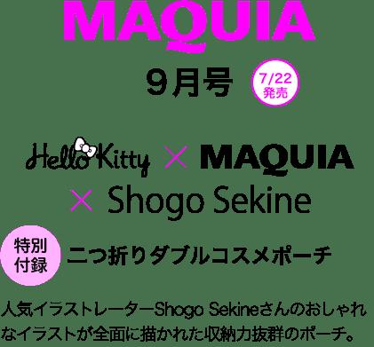 MAQUIA9月号:7月22日(月)発売 「Hello Kitty×MAQUIA×Shogo Sekine 二つ折りダブルコスメポーチ」*人気イラストレーターShogo Sekineさんのおしゃれなイラストが全面に描かれた収納力抜群のポーチ。
