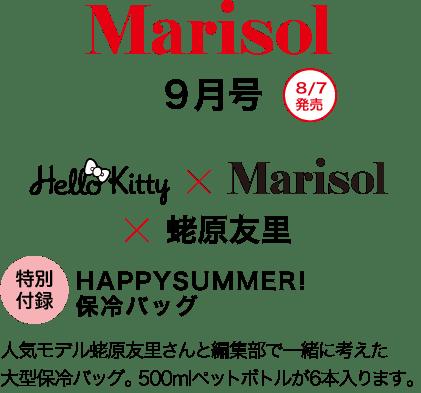 Marisol9月号:8月7日(水)発売 「Hello Kitty×Marisol×蛯原友里 HAPPY SUMMER! 保冷バッグ」 *人気モデル蛯原友里さんと編集部で一緒に考えた大型保冷バッグ。500mlペットボトルが6本入ります。